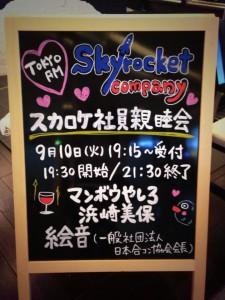 sukaroke01.jp