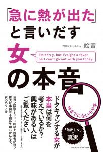 cover_syufutomo_honneOL