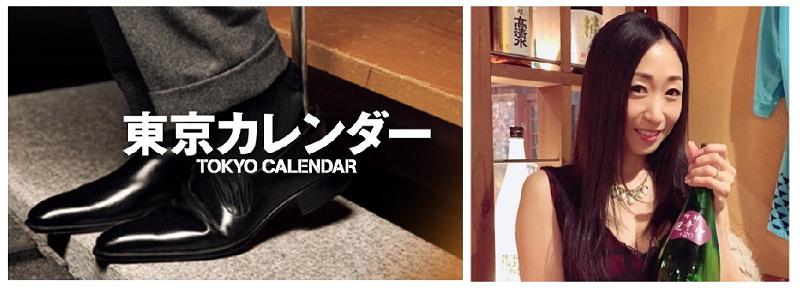 20160205東京カレンダー