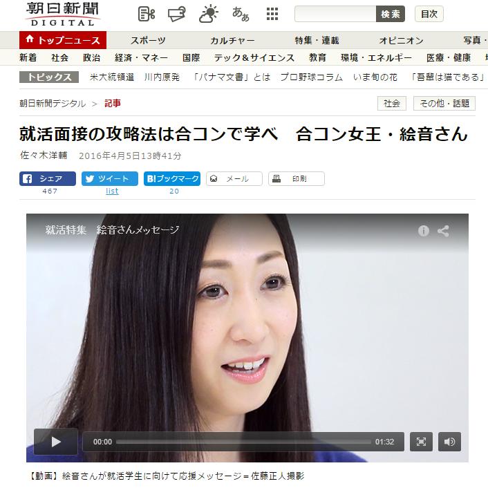 20160405朝日新聞デジタル