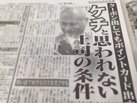 20160524日刊ゲンダイ02