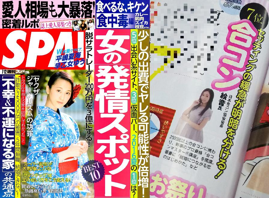 20160704週刊SPA!03