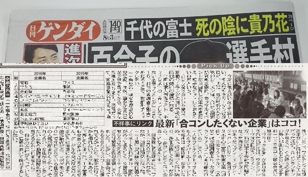 日刊ゲンダイ20160803-2