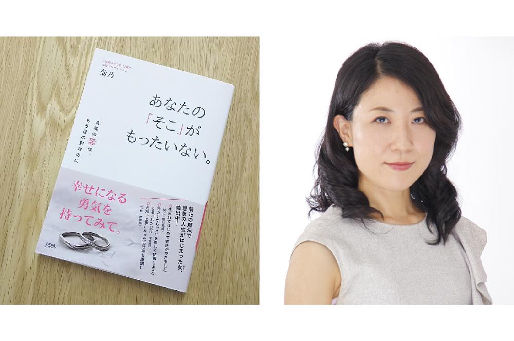 0121菊乃さん本