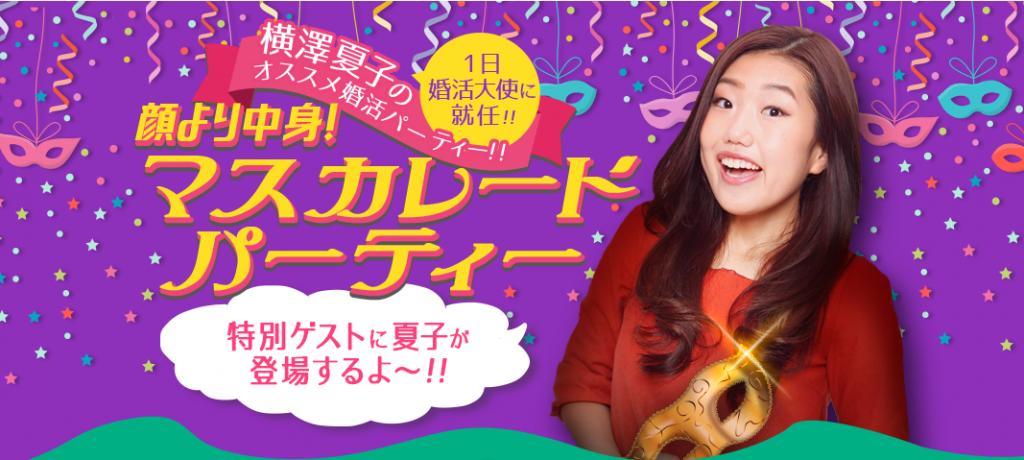 0129横澤夏子マスカレードパーティー