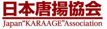 唐揚げ協会ロゴ
